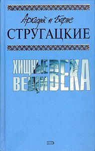 Аркадий и Борис Стругацкие -Хищные вещи века