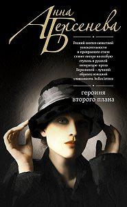Анна Берсенева -Героиня второго плана
