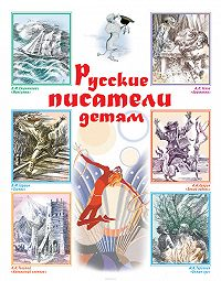 Сборник - Русские писатели детям