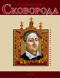 Леонид Ушкалов -Григорий Сковорода