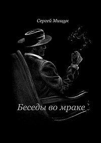 Сергей Мищук -Беседы вомраке
