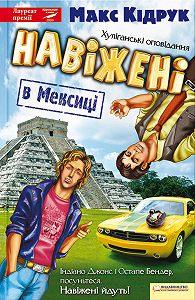Максим Кидрук -Навіжені в Мексиці