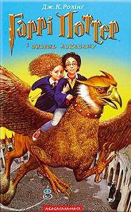 Джоан Ролінґ -Гаррі Поттер і в'язень Азкабану