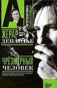 Александр Брагинский -Жерар Депардье. Чрезмерный человек