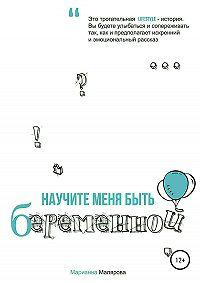 Марианна Александровна Малярова -Научите меня быть беременной
