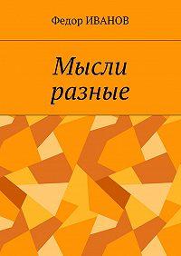 Федор Иванов -Мысли разные