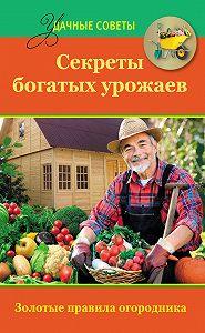 Татьяна Ситникова -Секреты богатых урожаев