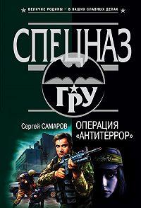 Сергей Самаров -Операция «Антитеррор»