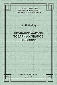 Анна Рабец -Правовая охрана товарных знаков в России