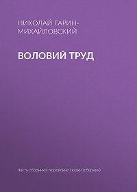 Николай Гарин-Михайловский -Воловий труд