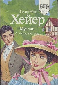 Джорджетт Хейер - Муслин с веточками