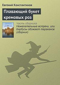 Евгений Константинов -Плавающий букет кремовых роз
