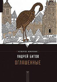 Андрей Битов -Оглашенные