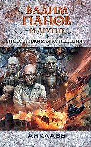 Вадим Юрьевич Панов -Непостижимая концепция (антология)