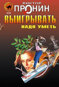 Виктор Пронин -Выигрывать надо уметь (сборник)
