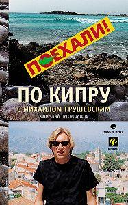 Михаил Грушевский -По Кипру с Михаилом Грушевским