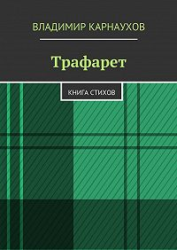 Владимир Карнаухов -Трафарет. Книга стихов