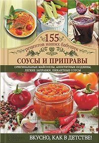 Светлана Семенова -Соусы и приправы