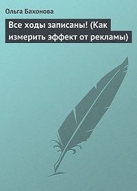 Ольга Бахонова -Все ходы записаны! (Как измерить эффект от рекламы)