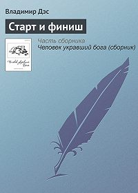 Владимир Дэс - Старт и финиш
