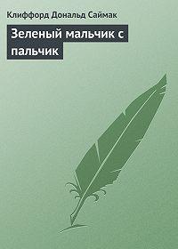 Клиффорд Саймак -Зеленый мальчик с пальчик