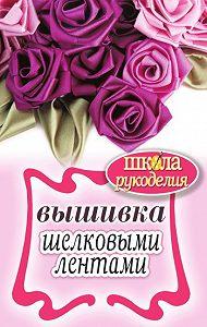 С. Ю. Ращупкина -Вышивка шелковыми лентами