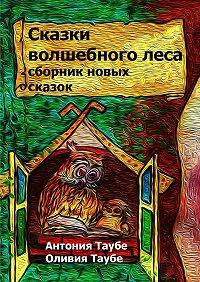 Оливия Таубе, Антония Таубе - Сказки волшебноголеса