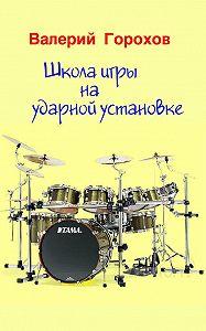 Валерий Горохов - Школа игры на ударной установке