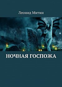 Леонид Митин - Ночная госпожа