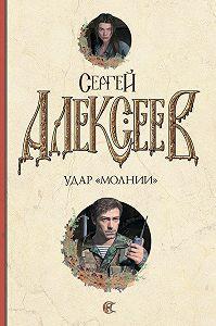 Сергей Алексеев -Удар «Молнии»