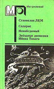 Станислав Лем - Непобедимый (Пер. Д. Брускин)