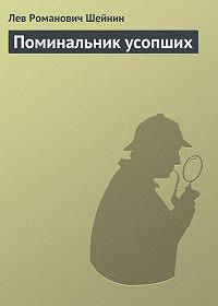 Лев Шейнин -Поминальник усопших