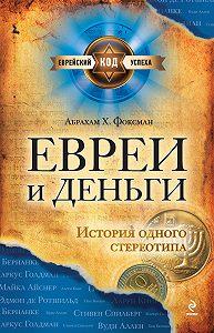 Абрахам Фоксман -Евреи и деньги. История одного стереотипа