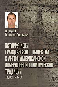 Сатнислав Остроумов -История идеи гражданского общества в англо-американской либеральной политической традиции