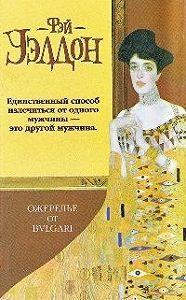 Фэй Уэлдон -Ожерелье от Булгари