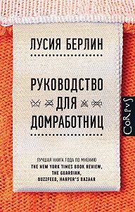 Лусиа Берлин -Руководство для домработниц (сборник)
