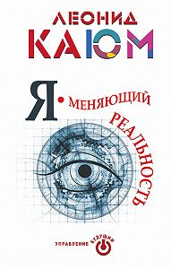 Леонид Каюм -Я – меняющий реальность