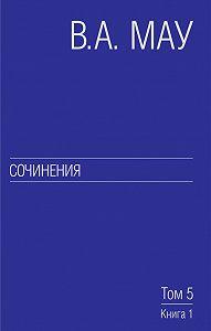 В. А. Мау -Сочинения. Том 5. Экономическая история и экономическая политика. Статьи. Книга 1