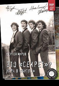 Сергей Миров -Это «Секрет»? Игра в «Битлз»