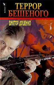 Виктор Доценко -Террор Бешеного