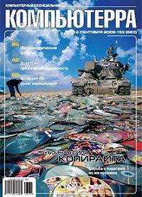 Компьютерра -Журнал «Компьютерра» № 33 от 12 сентября 2006 года