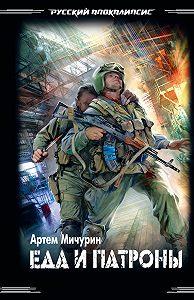 Артем Мичурин -Еда и патроны