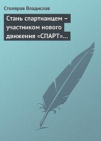 Владислав Столяров -Стань спартианцем – участником нового движения «СПАРТ» (новая социальная развлекательно-игровая программа)