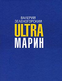 Валерий Зеленогорский -ULTRAмарин