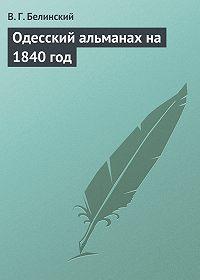 В. Г. Белинский -Одесский альманах на 1840 год