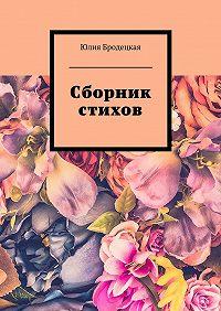 Юлия Бродецкая -Сборник стихов
