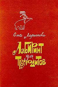 Ольга Ларионова -Лабиринт для троглодитов