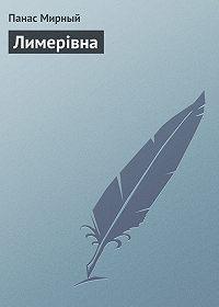 Панас Мирный -Лимерівна