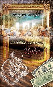 Валерий Ламзов -Золотое сечение Иуды