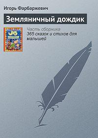 Игорь Фарбаржевич -Земляничный дождик